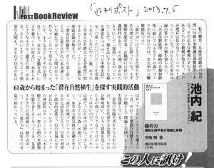 池内紀氏書評=『森の力』(講談社現代新書)、週刊ポスト2013年7月5日号