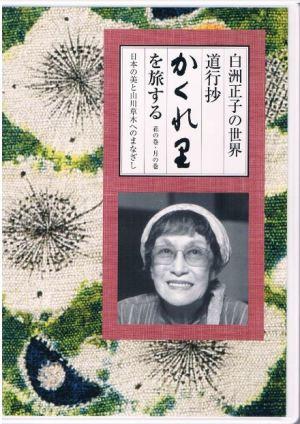 白洲正子の世界 道行抄「かくれ里」を旅する [DVD]