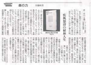 『森の力』:杉山正明・京都大教授による書評(2013年7月14日付読売新聞朝刊より)