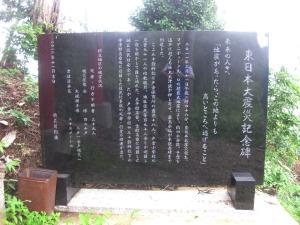 南三陸町「五十鈴神社」訪問 - 未来の人々へ「地震があったら、この地よりも高いところへ逃げること」