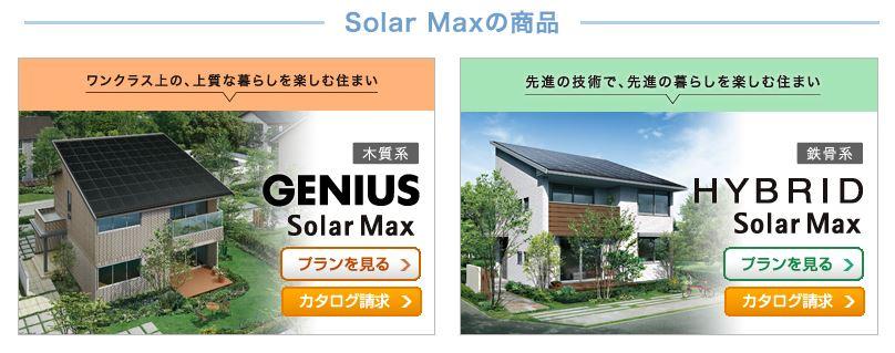 まだまだ続くFITバブル:ミサワホームの『何が何でも屋根に太陽電池を「10kW」載せたい』作戦